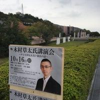 Photo taken at University of Shimane by Shinji S. on 10/16/2016