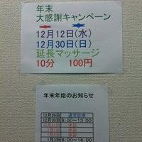 Photo taken at 友愛鍼灸接骨院 by Kaz on 12/13/2012