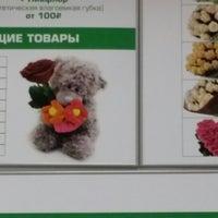 Photo taken at МнеБукет.рф by Сергей Д. on 4/11/2014