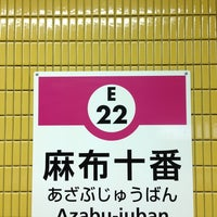 Photo taken at Azabu-juban Station by MB エム ビー on 3/3/2013