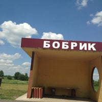 Photo taken at Бобрик by Maria A. on 6/14/2013