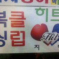 Photo taken at 히트복싱클럽 by Changhwa J. on 10/3/2012