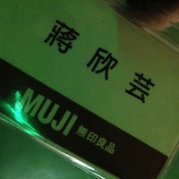 Photo taken at 無印良品 Muji by Sara C. on 12/15/2012