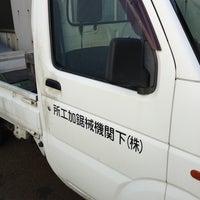 Photo taken at 下関機械鋸加工所 by 平田 潤. on 2/10/2013