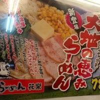 Photo taken at らーめん 花楽 厚木店 by Yoshihiro K. on 3/14/2013