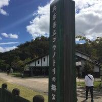 Photo taken at 豊岡市立 コウノトリ文化館 by naostel on 10/10/2016