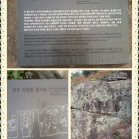 Photo taken at 경주 석장동 암각화 by Seungchul L. on 10/19/2012
