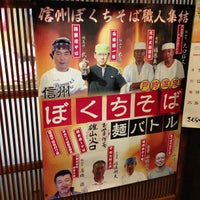 11/17/2012にatobeがそば七で撮った写真