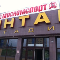 Photo taken at Стадион «Янтарь» by Rafail S. on 6/22/2013