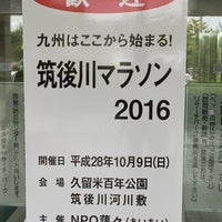 Photo taken at 久留米百年公園 by Koichiro H. on 10/8/2016