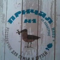 8/25/2013 tarihinde Ekaterina E.ziyaretçi tarafından Причал №1'de çekilen fotoğraf