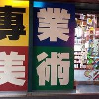 Photo taken at Hong Kong Art Supplies Professional 香港美術用品專業中心 by Hubert C. on 2/23/2013