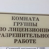 Photo taken at ОВД Академического района by Антон И. on 4/2/2013
