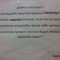 Снимок сделан в ТРК «Вояж» пользователем kosmos k. 1/31/2013