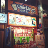 Photo taken at 新京極商店街 by Donald P. on 9/23/2012