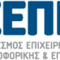 Photo taken at Σύνδεσμος Επιχειρήσεων Πληροφορικής & Επικοινωνιών Ελλάδας (ΣΕΠΕ) by Yannis S. on 4/5/2017