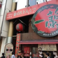Photo taken at Ichiran by mukojima on 3/9/2013