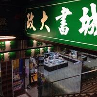 Photo taken at 政大書城 Cheng Da Bookstore by Gianni H. on 3/23/2015