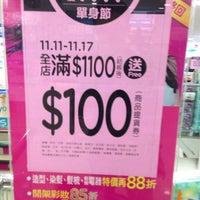 Photo taken at 屈臣氏 Watsons by Gianni H. on 11/11/2013