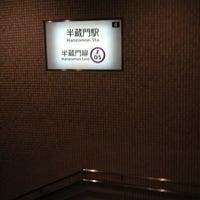 Photo taken at Hanzomon Station (Z05) by ☆ P. on 1/31/2013