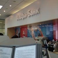 Photo taken at Альфа-Банк by Анатоль Б. on 10/17/2012