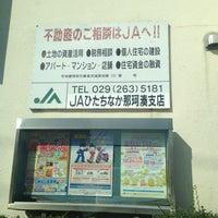Photo taken at JAひたちなか那珂湊支店 by Tomomitu A. on 11/5/2013