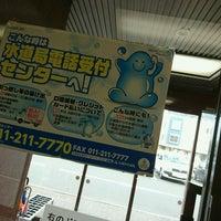 Photo taken at 札幌市水道局本局 by YUKI ★. on 4/25/2017