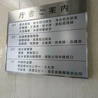 Photo taken at 札幌市水道局本局 by YUKI ★. on 7/21/2017