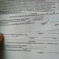 รูปภาพถ่ายที่ Клиентская служба ПФР Центрального р-на โดย Dmitry F. เมื่อ 7/19/2013