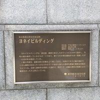 Photo taken at ヨネイビルディング by 🌊 on 4/18/2015