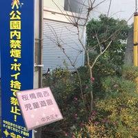 Photo taken at 桜橋南西児童遊園 by ❄️ on 12/26/2015