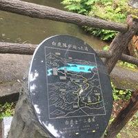 Photo taken at 戸ノ口堰洞穴 by 🌸 on 7/2/2017