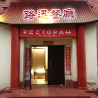 Снимок сделан в Лу Сюнь / 路讯餐厅 пользователем Alexander S. 9/30/2012
