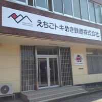 Photo taken at えちごトキめき鉄道株式会社 by kamo c. on 8/14/2013