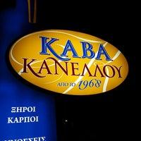 Photo taken at Κάβα Κανελλου by Lakis S. on 4/29/2013