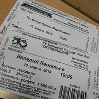 Снимок сделан в Театральная касса № 32 пользователем Михаил Г. 2/22/2014