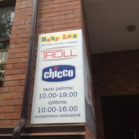 Photo taken at Chicco by Сергей i. on 6/23/2013