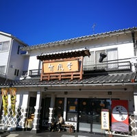 Photo taken at 竹風堂 松本開智店 by waka on 1/14/2018