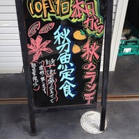 Photo taken at 立飲み 藁 by たますけ on 10/1/2013