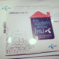 Photo taken at dtac Center by Biskid_ L. on 10/29/2013