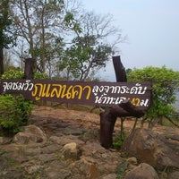 Photo taken at Phu Lan Kha National Park by Nut S. on 2/9/2013