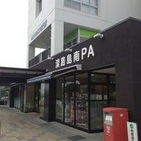 Photo taken at 淡路島南PA (上り) by KATSUHIRO Y. on 9/14/2013