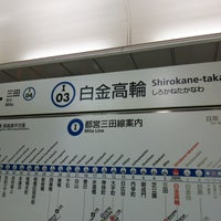 Photo taken at Mita Line Shirokane-takanawa Station (I03) by ダージリン on 8/19/2016