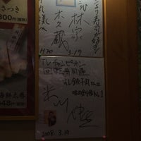 Photo taken at 銚子丸 西船橋店 by たけ た. on 6/28/2014