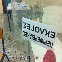 Photo taken at ΕΠΑΣ Ν.Σμύρνης by Eleni P. on 5/18/2014