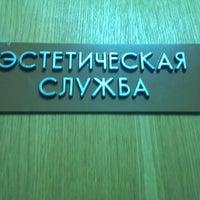 Photo taken at ХГУ «НУА» / Kharkiv University of Humanities «People's Ukrainian Academy» by Taras U. on 9/19/2013