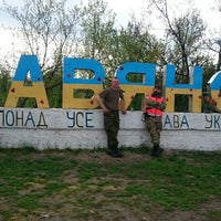 Photo taken at Слов'янськ by Александр К. on 4/18/2016