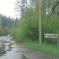 Photo taken at Слов'янськ by Александр К. on 4/19/2016