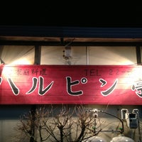 Photo taken at ハルピン亭 by 七枝 大. on 3/7/2013