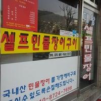 Photo taken at 대왕 쎌프 민물장어 by 곰손아즈메 on 3/29/2015